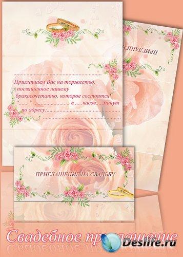 Шаблон свадебного приглашения в виде конверта