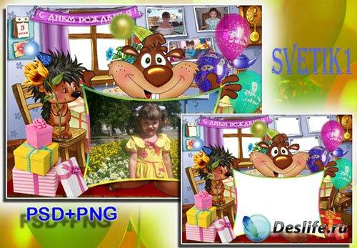 Детская рамка для фото - С днем рождения