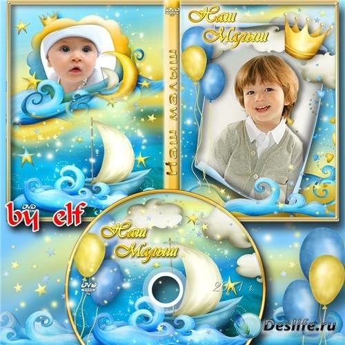 Детская обложка DVD и задувка на диск - Наш малыш