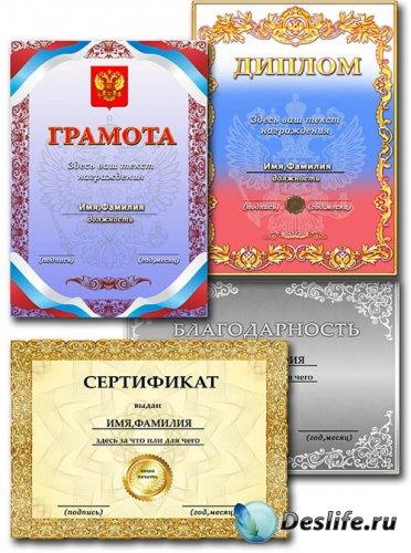 Благодарность, сертификат, диплом и грамота