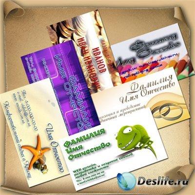 Шаблоны визитных карточек в формате PhotoShop