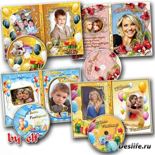 Набор праздничных обложек DVD и задувок на диск - С Днём рождения!
