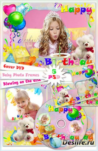 Детский набор  - С Днем рождения