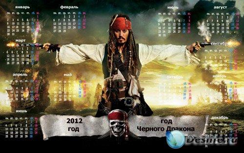 Календарь на 2012 год – Пираты Карибского моря, Джек Воробей