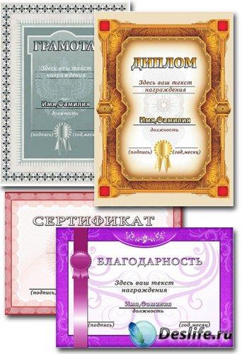 Диплом, грамота, сертификат и благодарность