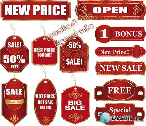 Красные Ярлыки - Продажи, скидки, новинки
