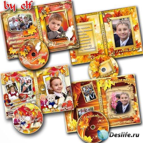 Набор школьных обложек DVD и задувок на диск - С 1 сентября