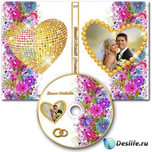 Свадебная обложка DVD и задувка на диск - Золотой жемчуг