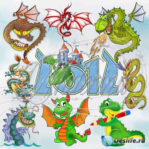 Клипарт. Символ 2012 года - Драконы и дракоши