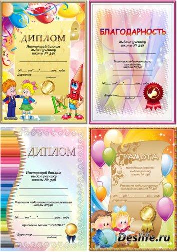 Школьный  диплом, грамота и благодарность