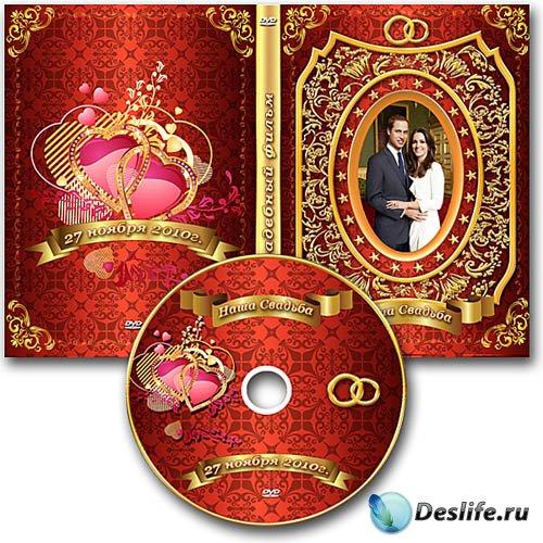 Свадебная обложка DVD и задувка на диск - Красное золото