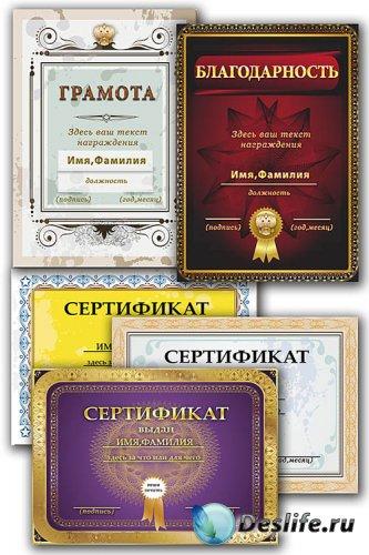 Грамота, благодарность и  сертификаты