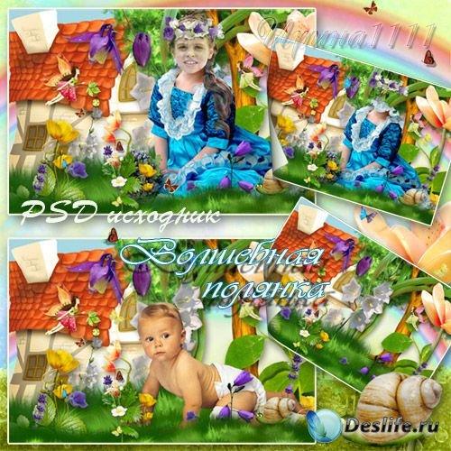 Детский PSD исходник для фотошоп - Волшебная полянка