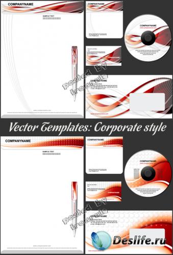 Векторные шаблоны: Корпоративный стиль