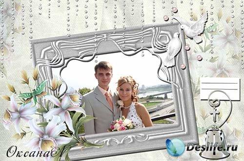 Свадебно-венчальная рамка для фотошоп  Счастливы вместе