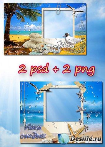 Рамки для фотошопа отдых на море и наш отдых