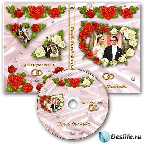 Свадебная обложка DVD и задувка на диск -  Розовое настроение