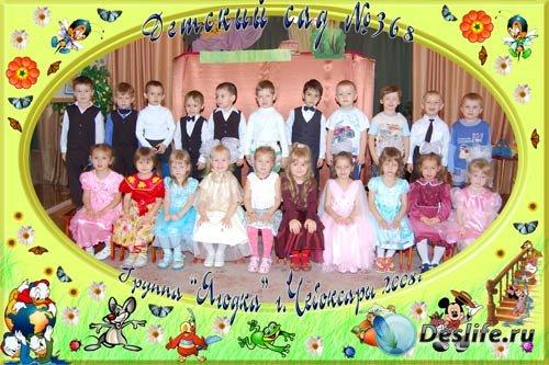 Рамка для общей фотографии группы детского сада