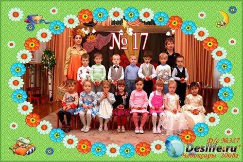 Рамка для фото группы детского сада