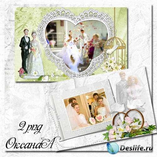 Рамочки для свадебных фото  - Наш свадебный альбом