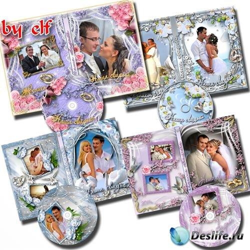 Набор свадебных обложек DVD
