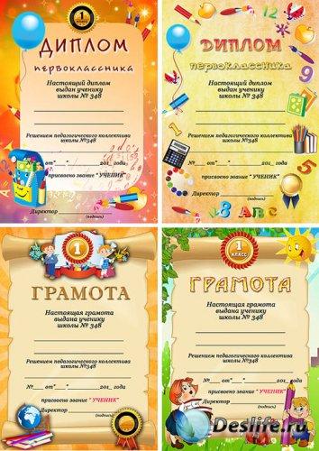 Детские дипломы и грамоты для первоклассников
