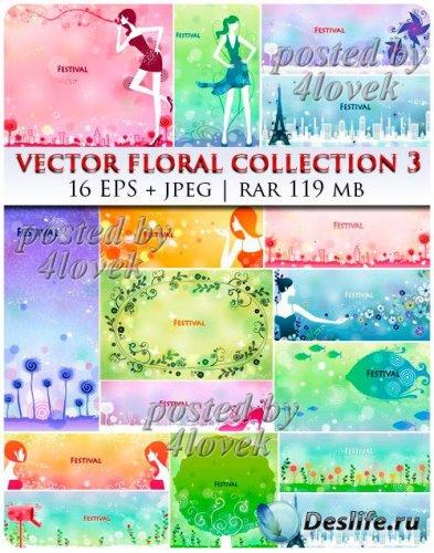 Коллекция Цветочного Вектора #3