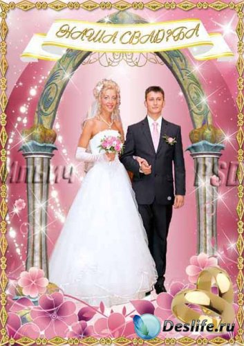 Фоторамка – Наша свадьба
