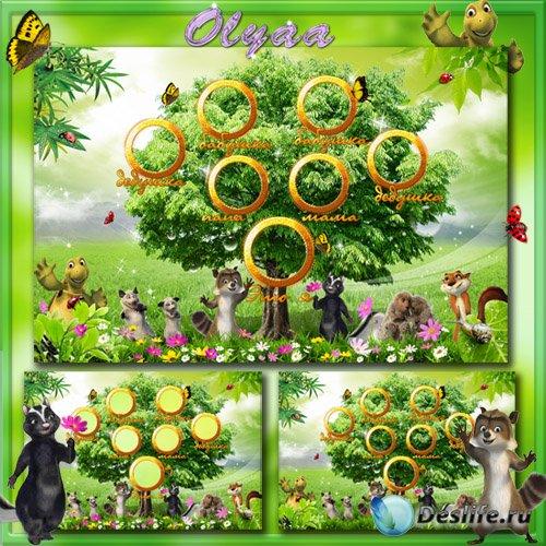 Детская виньетка – Семейное дерево с героями м/ф «Лесная братва»