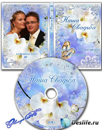Свадебная обложка для DVD и задувка на диск - Мы счастливы