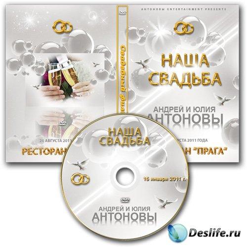 Свадебная обложка DVD и задувка на диск - Неземная любовь