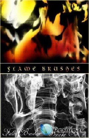 Кисти - Пламя и дым
