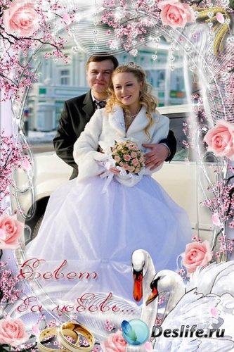 Свадебная рамка - Совет да любовь!
