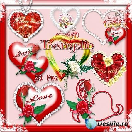 Клипарт  к Дню Святого Валентина - Сердечки