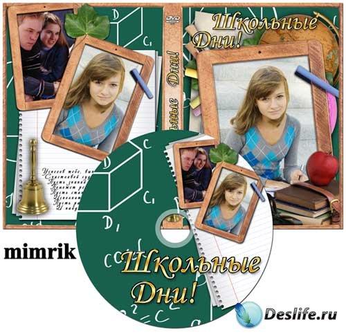 Обложка DVD и задувка на диск - Школьные дни