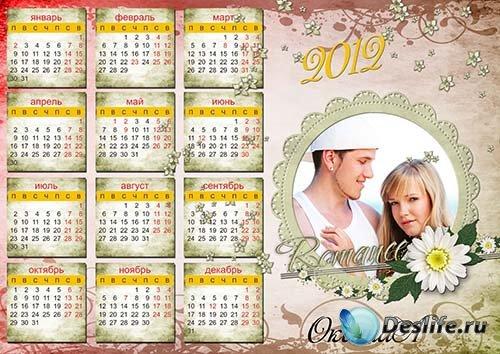 Календарь на 2012 год – Незабываемый летний роман