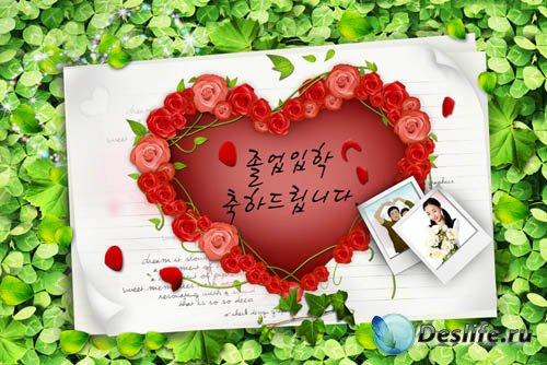 PSD Исходник - Любовное Послание