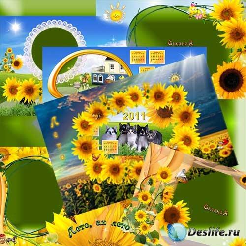 Календарь на 2011 и 2012 год и 5 рамок для фотошоп – Шикарные подсолнухи