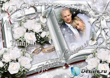 Свадебная рамка для фото – Вдвоем в любви сто лет прожить