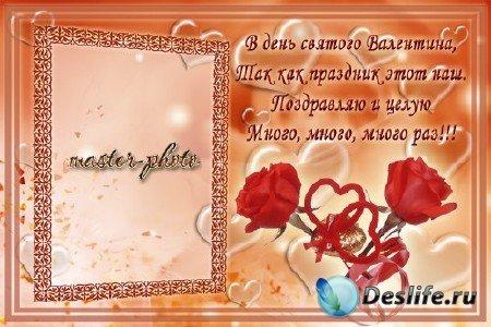 Рамка для фотошопа - В День Святого Валентина