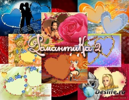 Сборник романтических рамок 2