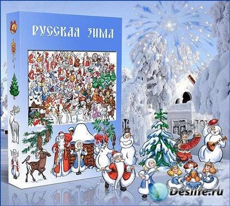 Клипарт - Русская зима