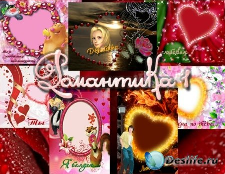Сборник романтических рамок 1