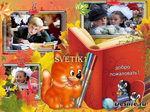 Детская рамка для фото - Вот и школа