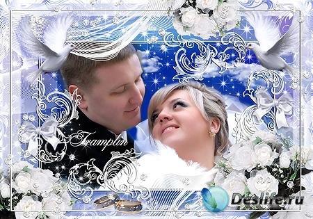 Свадебная рамка - Мы вместе навсегда