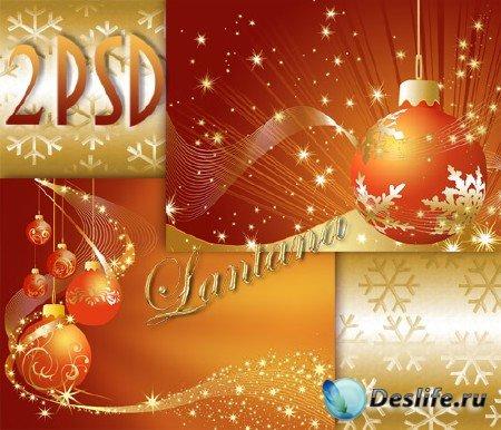PSD исходники - Новогодняя коллекция №11