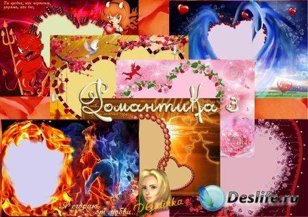 Сборник романтических рамок 3