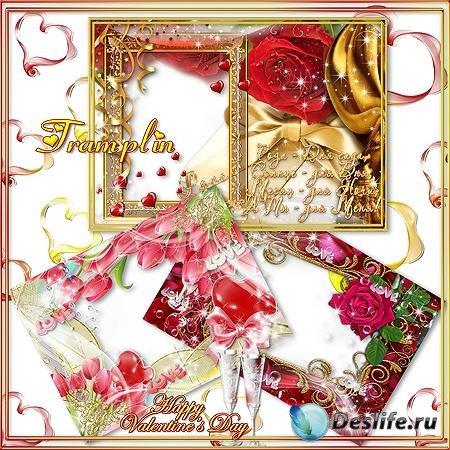 3 Рамки к Дню влюбленных -  Любовь и Сердце подарю тебе