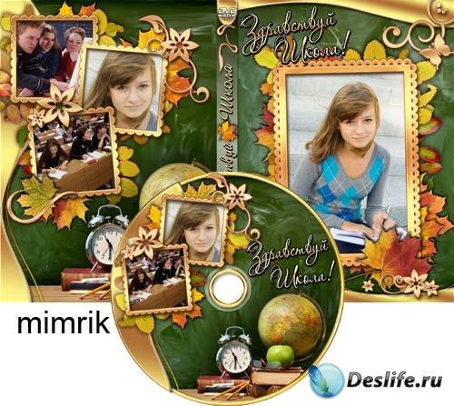 Обложка DVD и задувка на диск - Здравствуй школа!