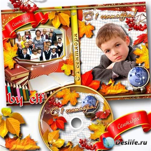 Школьная обложка для DVD-диска - С 1 сентября